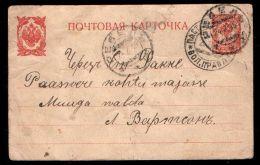 Russia (Estonia) 1915 Postcard Postmark Pastvere Volost Administration, Rare !!! - Briefe U. Dokumente