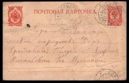 Russia 1912 Postcard Postmark Romanovskoe Volost Administration Saratov Prov., Rare !!! - Briefe U. Dokumente