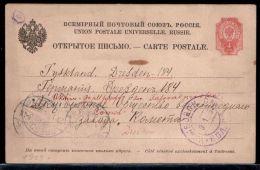 Russia 1905 Postcard Blue Postmark Ulybovskoe Volost Administration Saratov Prov., Rare !!! - Briefe U. Dokumente