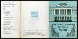 1979 - Museo De Leningrado - 12 Laminas - Color - Russie