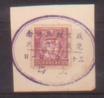 CHINA CHINE  ANNIVERSARY CHOP - China