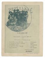 Indochine Annamites Hanoi Programme Du 10/10/1897  Square Paul-Bert Imprimerie F.H. Schneider 2 Scans  Bien à TB RRR - Programmes