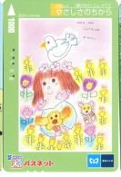 Japon - Titre de transport M : Emu Namae - D.Day Sunshine (chien, chat, colombe...)