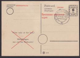 Mecklenburg Vorpommern 6 Pf Behelfsausgabe in russischer Schrift GA P897I aus Schwerin