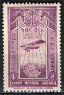 ETIOPIA - 1931 - PRIMO AEREO POSTALE AD ADDIS ABEBA - VALORE DA 1 GUERCHES - NUOVO MH - Ethiopia