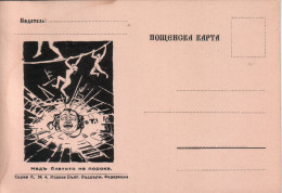 Bulgaria / Bulgarie 1930 P.card  - Over The Swamp Of Viciousness . Issued Bulg. Temperance Federation - Entiers Postaux