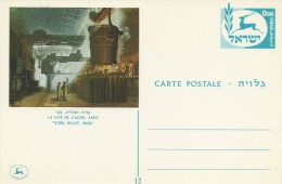 Postal Stationery. Steelmill. Israel.  S-229 - Factories & Industries