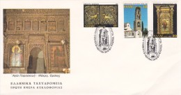 Greece 1979 Bell Towers FDC - FDC