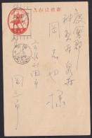 Japan Postcard Used, 1.5sen (jd204) Slogan: Adsress Fully - Interi Postali