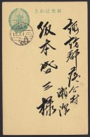 Japan Postcard Used, New Year Cancel Pine Tree 1937 (jd206) - Interi Postali