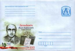 Belarus 2014 Zeldovich Jewish Jew Bird Stork Stationery Cover Regular MNH - Belarus