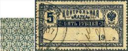 Russia 1900 Postal Savings Control Revenue 5 Rub. INVERTED BACKGROUND Fiscal Sparmarke Timbre D'épargne REVAL Estonia - Steuermarken