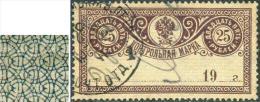 Russia 1900 Postal Savings Control Revenue 25 Rub. INVERTED BACKGROUND Fiscal Sparmarke Timbre D'épargne PERM Ural - Steuermarken