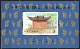 CINA (China): 1990 Philatelic Federation Souvenir Sheet MNH - 1949 - ... Repubblica Popolare