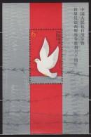 CINA (China): 2005 60th World Anti-Fascist War Souvenir Sheet MNH - 1949 - ... Repubblica Popolare