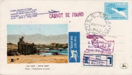 "Israel- UN USA FC / Special Flight Pictorial Registered Cover FDC 1961-""Timna Copper Explotation"" - PE 2 - Minerals"