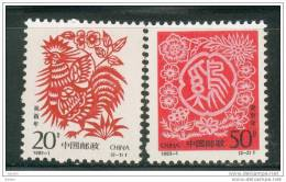 China  Chine : 1993-1** Année De Coq SG3834/5 - 1949 - ... République Populaire