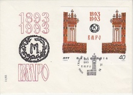 Macedonia 1993 Foundation VMRO M/s FDC (F2850) - Macedonië