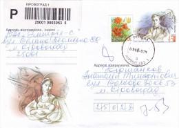 UKRAINE 2005. REGISTERED LETTER. Domestic Tariff. Postal Stationery Cover Franking By Definitive Stamp - Ukraine