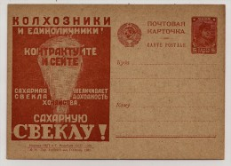 URSS, 1930 - Postal Card, Sugar, Beetroot, Sugar Refinery, 5 K. - Unused - Agriculture
