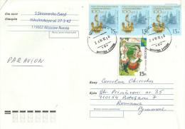 Russia / Europa 2012 / Letter - Europa-CEPT
