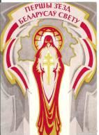 Belarus 1993 First All-Belorussian Congress - Belarus