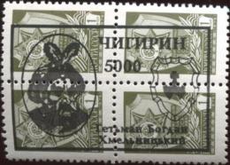 1993 Ukraine Local Post; Chyhyryn COSSACK Overprint On 1k 1976 USSR BLOCK Of 4 Definitive Stamps - Ukraine