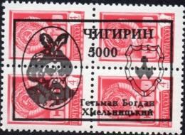 1993 Ukraine Local Post; Chyhyryn COSSACK Overprint On 4k 1976 USSR BLOCK Of 4 Definitive Stamps - Ukraine