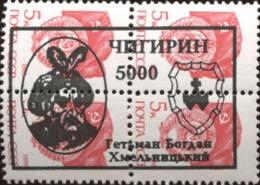 1993 Ukraine Local Post; Chyhyryn COSSACK Overprint On 5k 1988 USSR BLOCK Of 4 Definitive Stamps - Ukraine