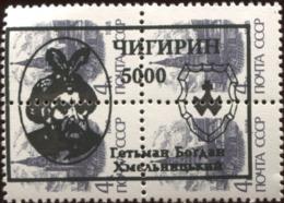 1993 Ukraine Local Post; Chyhyryn COSSACK Overprint On 4k 1988 USSR BLOCK Of 4 Definitive Stamps - Ukraine