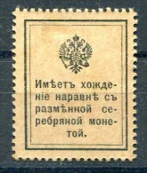 Russia , SG 165-7,1915,Currency Stamps,complete Set,  Used And Mint