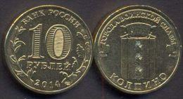 Russia 10 Roubles 2014 UNC Serie: Victory WWII: - Koplino - Commemorative Coin - Russia