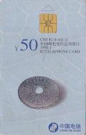 Télécarte à Puce CHINE  / GUANGONG - PIECE DE MONNAIE - Scan Recto Verso - COIN CHINA Chip Phonecard Telefonkarte - Chine