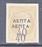 GREECE  132    *   ERROR   DOUBLE  OVPT. - Unused Stamps