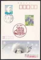 Japan Scenic Postmark River, Ayu, Irises (js1209) Advertising: Marten - Japan