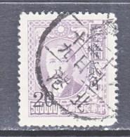TAIWAN  1033   (o) - 1888 Province Chinoise