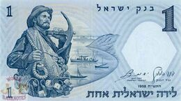 ISRAEL 1 LIRA 1958 PICK 30c UNC - Israel
