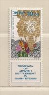 ISRAEL ( D16 - 6891 )   1980  N° YVERT ET TELLIER  N° 768    N** - Israël