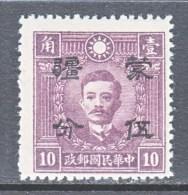 JAPANESE  OCCUP.  MENG CHIANG     2 N 85  Perf.  14     *   No Wmk. - 1941-45 Northern China