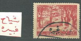 "YA13 Lebanon RARE Postmark: 1950s "" CHIYAH - GHOBAIRE "" Circular Type - 5p Forest Stamp - Lebanon"
