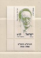 ISRAEL ( D16 - 7011 )   1984  N° YVERT ET TELLIER  N° 896     N** - Israel