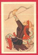 164693 / China Chine Cina Art Yang Tung Ie - SPORT  Archery ,Tir A L'Arc , Bogenschiessen -  Cave 54 - Tir à L'Arc