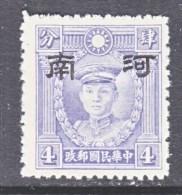 JAPANESE  OCCUP.  HONAN    3 N 46   Type  II   SECRET  MARK   *   No Wmk.. - 1941-45 Northern China