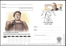 2015-264 Postal Card OS Canc In Moscow Russia Russland Russie Rusia 100 Y Of Birth B.F.Andreev , Film And Theater Actor - 1992-.... Federazione