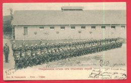 164837 / Workout Shooting Rifle BULGARIAN ARMY , Barrack , - USED 1906 TZARIBROD ( SERBIA ) TO SOFIA Bulgaria Bulgarie - Militaria