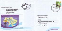 "UKRAINE 2005. REGULAR LETTER, Domestic Tariff. Postal Cover Franking By Definitive Stamp ""White Water-Lily"" - Oekraïne"