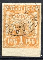 RSFSR 1921 Definitive 1 Ruble, Used.  Michel 151 - 1917-1923 Republic & Soviet Republic