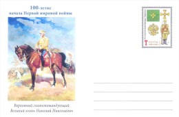 """2014. Prep. Env. """"100y Of Beginnig Of WWI"""",mint/** - WW1"""