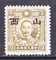 JAPANESE  OCCUP.  SHANSI    5 N 56   TYPE  II    SECRET  MARK    *   No Wmk.