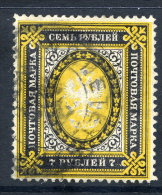 RUSSIA 1884 Arms 7 R. Without Thunderbolts,  Used.   Michel 39y - 1857-1916 Empire